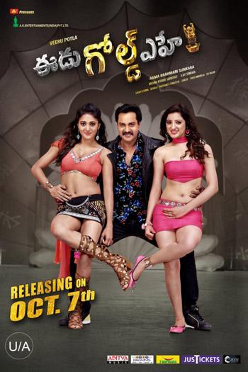 Eedu Gold Ehe 2016 Hindi Dubbed HDRip 720p DD5.1Ch 2