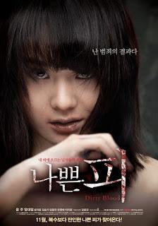 Dirty Blood (2012)
