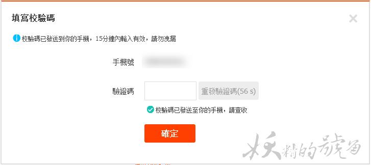 5 - 淘寶購物教學:從註冊帳號到WebATM付款,通通不求人!