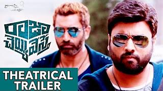 Raja Cheyyi Veste Theatrical Trailer __ Nara Rohit, Isha, Nandamuri Taraka Ratna __ Pradeep