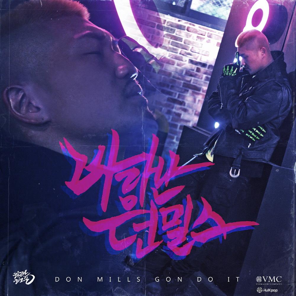 [Single] Don Mills – 화끈한 화요일 2탄
