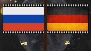 مشاهدة مباراة ألمانيا وروسيا بث مباشر بتاريخ 15-11-2018 مباراة ودية