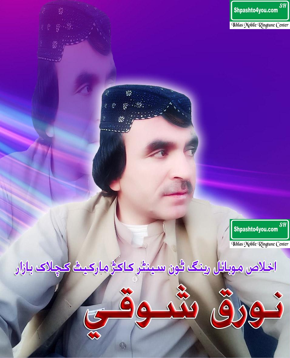 Norak Showqi New Pashto Mp3 Songs 2018 Nov 18