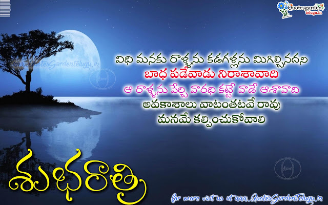Best of Good night telugu Greetings images hd walllpapers