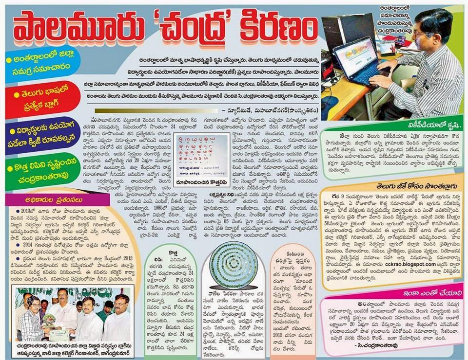 General Knowledge Pdf In Telugu