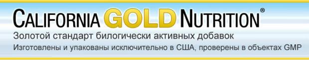 Скидки на продукцию California Gold Nutrition