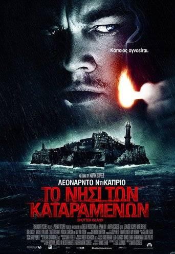 Shutter Island (2010) ταινιες online seires oipeirates greek subs