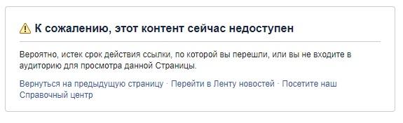 евролаб удалил свою страничку в фб
