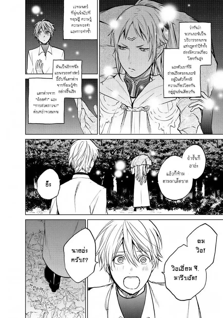 อ่านการ์ตูน Saihate no Paladin ตอนที่ 15 หน้าที่ 29