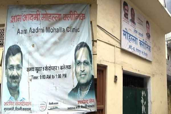 arvind-kejriwal-mohalla-clinic-scam-exposed-giving-double-rent