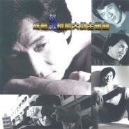Jackie Chan (Cheng Long 成龙) - Wo You Wo Lu Xiang (我有我路向)