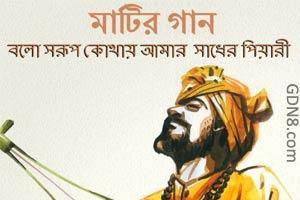 Bolo Sorup Kothay Amar Sadher Pyari - Lalon Giti