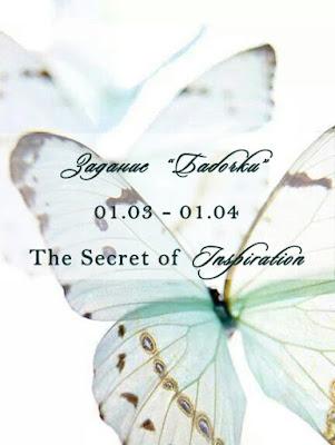 """ТЗ """"Бабочки"""" до 01.04"""