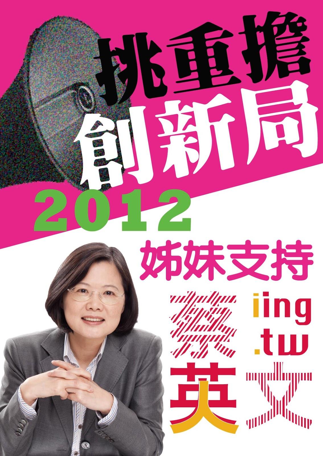 臺北水噹噹姊妹聯盟: 姊姊妹妹支持蔡英文