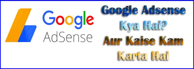 Google Adsense Kya Hai? Aur Kaise Kam Karta Hai Puri Jankari