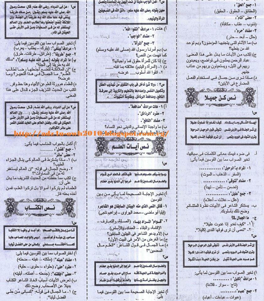 أسئلة عربي متوقعة للشهادة الإعدادية