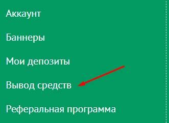 Регистрация в Crypto-Inno 5