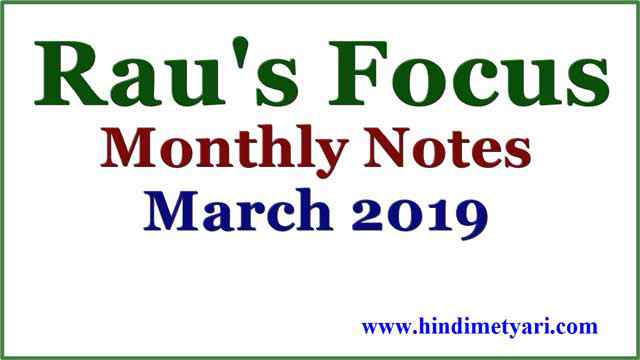 Rau's Focus March 2019 Monthly Notes in English