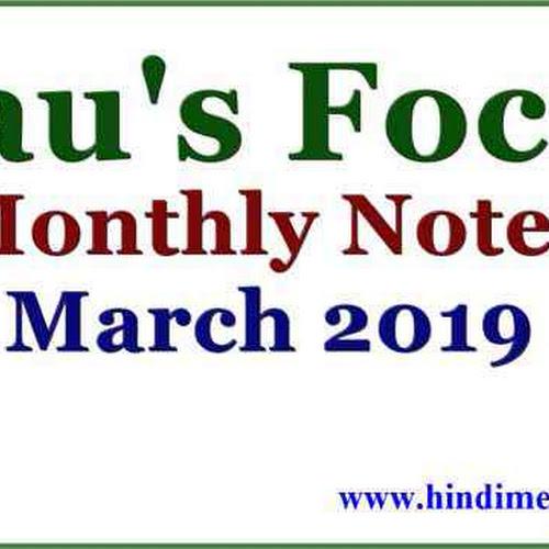 Drishti Current Affairs Today Varshiki (Yearly) 2019 Hindi