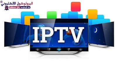 أخطر موقع أجنبي عربي لتوزيع iptv المدفوع مجانا - IPTV متجدد