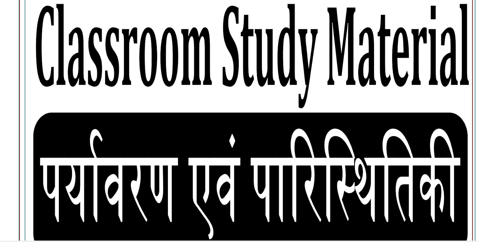 Vision IAS Environment Ecology hindi notes