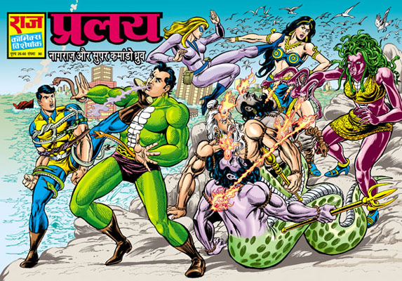 Download Hindi Comics - Free Hindi Raj Comics Pralay Nagraj Hindi Comic - Download -5392
