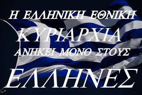 Αποτέλεσμα εικόνας για Ο αφελληνισμός και η προδοσία κατά του μέλλοντος του Έθνους των Ελλήνων συνεχίζεται