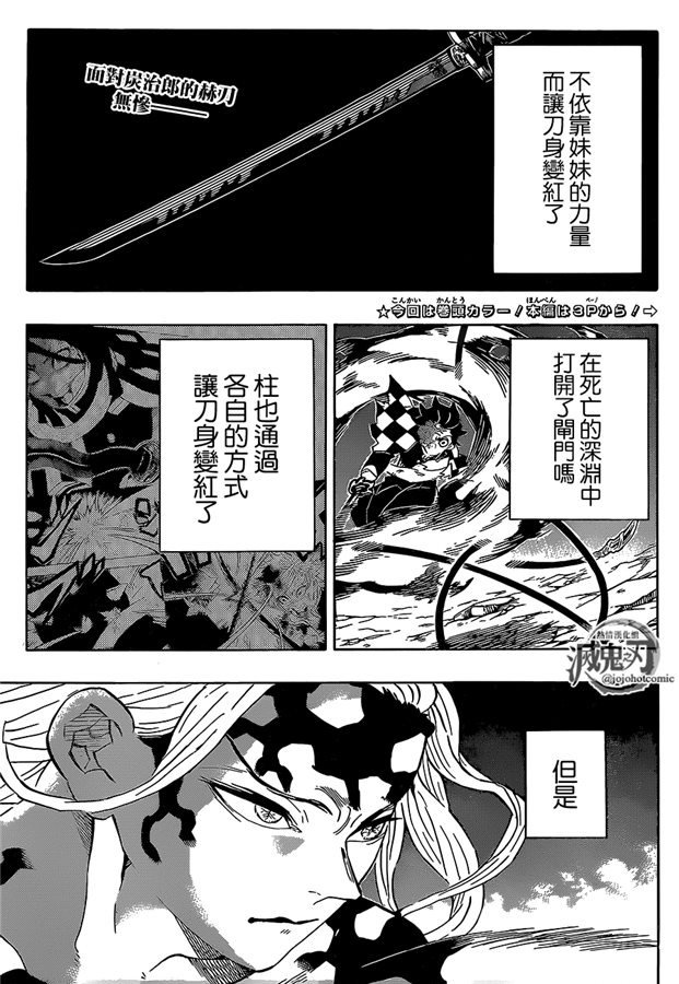 鬼滅之刃: 193話 困難之門開啓 - 第4页