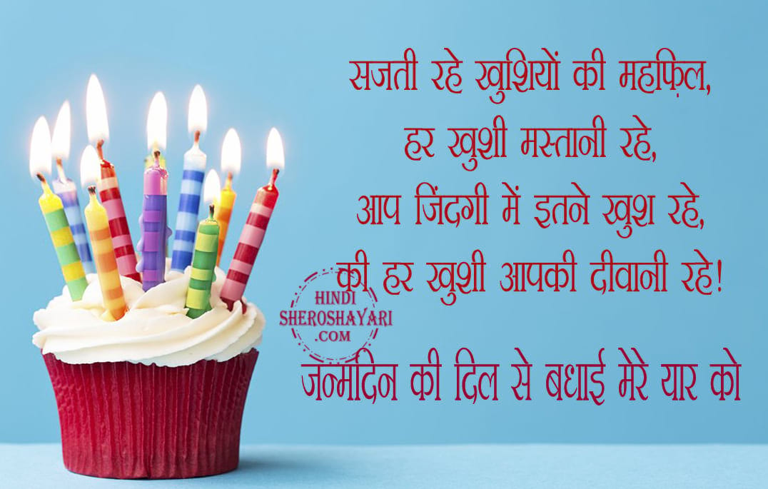 happy birthday shayari for friend sajti rahe khushi
