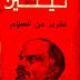 """كتاب """" تقرير عن السلام """" لينين بالماسح الضوئي"""