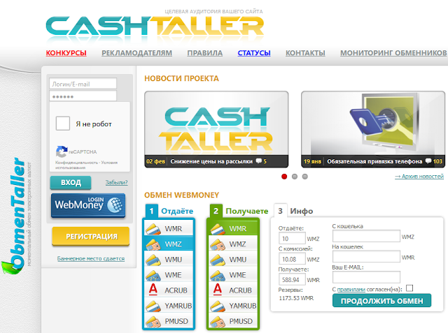 Cashtaller - подробно о проекте