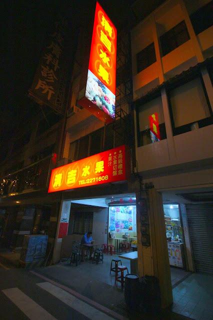 台南清吉水果行
