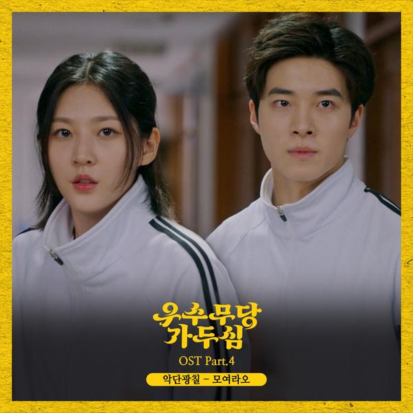 우수무당 가두심 OST Part.4