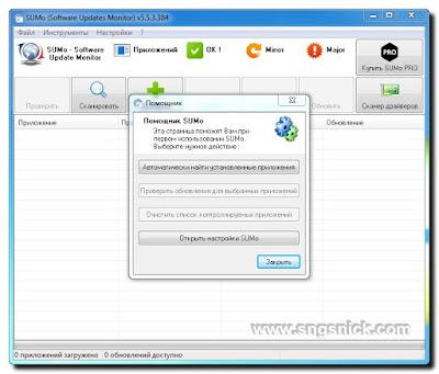 SUMo 5.5.3.384 - Вид программы  при первом запуске