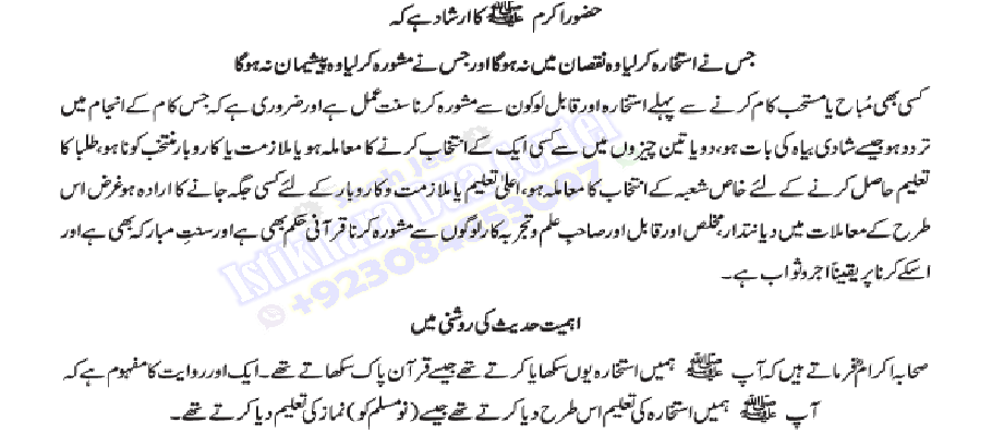 Dua in urdu online istikhara center istikhara dua in urdu for urdu speaking muslims altavistaventures Image collections