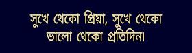 bangla sad love sms pic