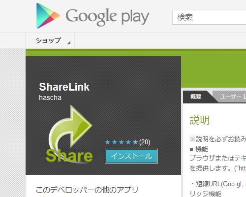 ShareLinkを使って短縮URL -1