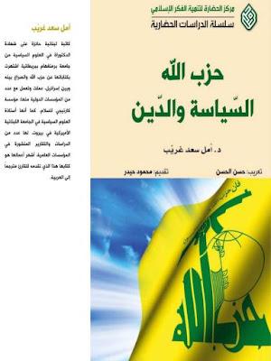 تحميل كتاب حزب الله السياسة والدين pdf أمل سعد غريب