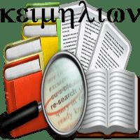 Ilumine seu texto revisando e formatando na Keimelion.