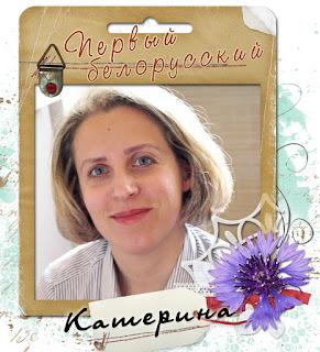 Катерина Облепиха