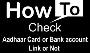 आधार कार्ड बैंक से जुड़ा है या नहीं 2 मिनट मे कैसे पता करे