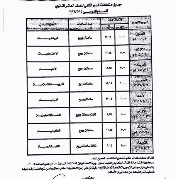 جدول امتحانات الدور الثاني للصف العاشر والحادي عشر 2016 الكويت