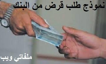 نموذج طلب قرض