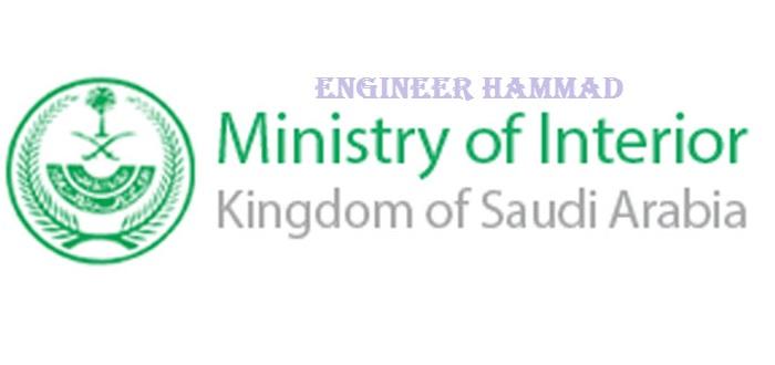 Kingdom Of Saudi Arabia Ministry Of Interior Iqama Status
