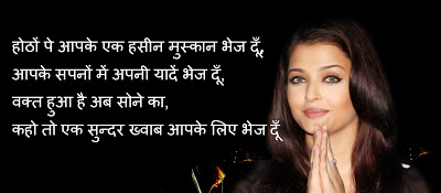 Shayari In Hindi With Image Whatsapp