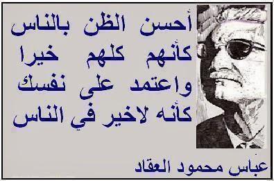 عباس,محمود,العقاد,احسن,الظن.واعتمد,الناس