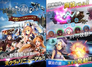 天空のクラフトフリート 《天空艦隊 Celestial Craft Fleet APK 》