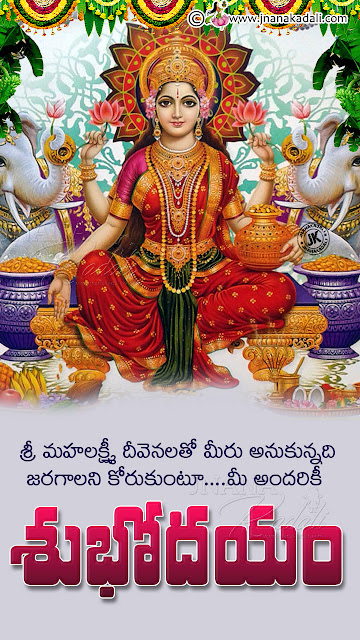 online telugu quotes good morning sayings, devotional bhakti quotes in telugu, goddess lakshmi hd wallpapers