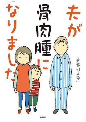 [Manga] 夫が骨肉腫になりました [Otto ga Kotsunikushu ni Narimashita] Raw Download