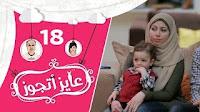 برنامج عايز أتجوز 5-7-2015 مع بسمة ماهر و محمد عبد الرشيد